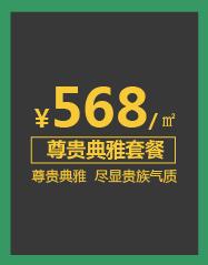 568尊贵典雅套餐